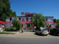 """Чапаевск, улица Ленина, дом 23. супермаркет """"Пятёрочка"""""""