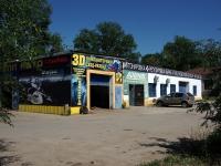 Чапаевск, улица Октябрьская, дом 8. бытовой сервис (услуги)