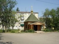Чапаевск, улица Павлова, дом 9А. часовня святителя Николая