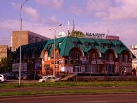 "Togliatti, shopping center ""Малахит"", 40 Let Pobedi st, house 38"