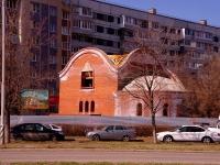 Тольятти, 40 лет Победы ул, строящееся здание