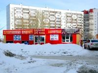 Тольятти, улица 40 лет Победы, дом 4А. магазин