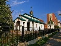 улица 70 лет Октября, дом 62. храм в честь Святого Праведного Иоанна Кронштадтского