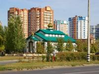 陶里亚蒂市, 教堂  В честь Святого Праведного Иоанна Кронштадтского, 70 let Oktyabrya st, 房屋 62А