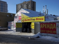 Тольятти, Автозаводское шоссе, дом 31 с.1. магазин