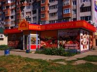 Тольятти, улица Автостроителей, дом 11А с.1. магазин