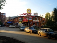 Togliatti, shopping center Сириус, Avtosrtoiteley st, house 50А