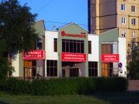 Тольятти, улица Автостроителей, дом 1А. банк Солидарность