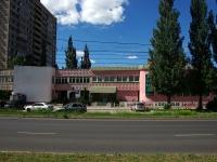 """Тольятти, ресторан """"Прилесье"""", улица Баныкина, дом 54"""