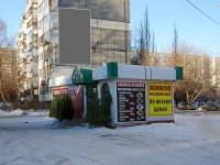 Тольятти, улица Баныкина, дом 58А. кафе / бар