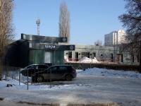 """Тольятти, Буденного бульвар, дом 2. ресторан """"Шири"""""""