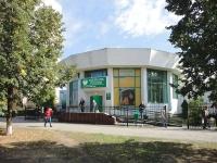 Тольятти, улица Ворошилова, дом 49А. банк