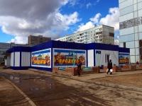 """Тольятти, улица Гидротехническая, дом 10А. супермаркет """"Пеликан"""""""