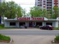 Тольятти, улица Голосова, дом 26А с.1. магазин Садовая Техника