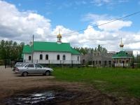 Togliatti, church В честь Святой Троицы, Golosov st, house 93А