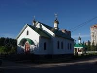 улица Голосова, дом 93А. церковь В честь Святой Троицы
