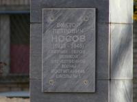 Togliatti, памятник-бюст В. НосовуGorky st, памятник-бюст В. Носову