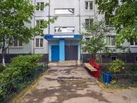 Тольятти, улица Дзержинского, дом 17. многоквартирный дом