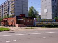 隔壁房屋: st. Dzerzhinsky, 房屋 3Б. 商店