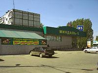 """Тольятти, улица Железнодорожная, дом 3А. магазин """"Миндаль-5"""""""
