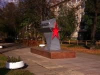улица Жилина. памятный знак Жилину В.И.
