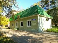 Togliatti, Karbyshev st, house 6А. store
