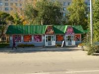 Тольятти, улица Карбышева, дом 9А. магазин