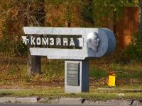 Тольятти, уличный указатель ул. И.В. Комзинаулица Комзина, уличный указатель ул. И.В. Комзина