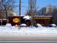 Тольятти, улица Коммунистическая, дом 17А. магазин
