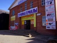 陶里亚蒂市, Komsomolskaya st, 房屋 105. 商店