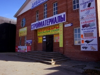 Togliatti, Komsomolskaya st, house 105. store