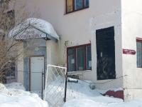 陶里亚蒂市, Komsomolskoe road, 房屋 22 к.1. 门诊部