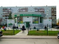 Togliatti, bank Сбербанк России, Kosmonavtov blvd, house 6