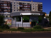 neighbour house: blvd. Kosmonavtov, house 6. bank Сбербанк России
