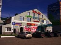 Тольятти, улица Куйбышева, дом 18А. торговый центр