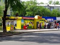 Тольятти, улица Ленина, дом 41А. магазин