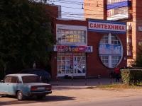 Тольятти, улица Ленина, дом 83А. торговый центр