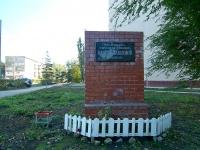 Togliatti, monument К.Д. ВавиловойLenin st, monument К.Д. Вавиловой