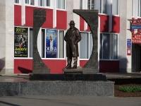 Тольятти, улица Мира. памятник Н.В. Абрамову