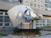 Тольятти, скульптурная композиция Лопасть турбины и ковш экскаватораЛенина бульвар, скульптурная композиция Лопасть турбины и ковш экскаватора