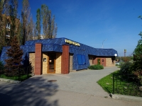 Togliatti, Leninsky avenue, house 4А. restaurant