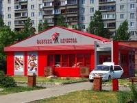 Тольятти, улица Льва Яшина, дом 7А с.1. магазин