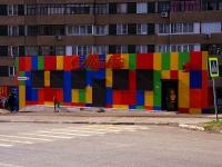 Тольятти, проезд Майский, дом 15А. магазин