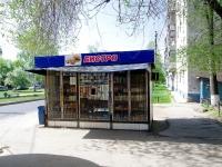 Тольятти, улица Карла Маркса. магазин
