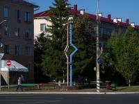 """Тольятти, Молодежный бульвар. стела """"Устремление"""""""