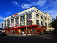 "Togliatti, shopping center ""Рубин"", Karl Marks st, house 66"