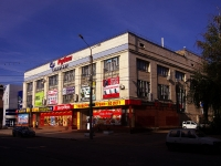 "neighbour house: st. Karl Marks, house 66. shopping center ""Рубин"""