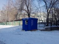Тольятти, улица Кошевого. бытовой сервис (услуги)
