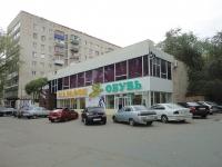 Togliatti, Mira st, house 92А. shopping center