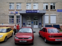Togliatti, Mira st, house 67. post office